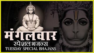 मंगलवार स्पेशल भजन्स || TUESDAY SPECIAL BHAJANS - MORNING HANUMAN BHAJANS, BEST COLLECTION SONGS