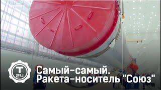Ракета носитель Союз   Самый самый   Т24