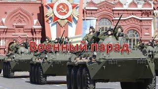 Военные парады на Красной площади в Москве