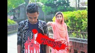 লুকোচুরি   Bangla New Song 2018    Full HD Song    Bangla Romantic Song 2018