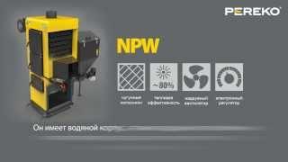 Желтые котлы PEREKO(Желтые котлы длительного горения PEREKO -- это современные устройства для высокоэффективного отопления, предн..., 2014-02-15T10:36:20.000Z)