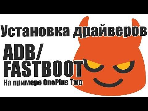 Установка драйверов ADB и Fastboot под Windows