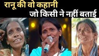 रानू की कहानी। Ranu Mandal Life Story in Hindi। Ranu Mandal Complete Story। Ranu Mandal Biography