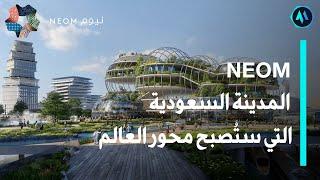 نيوم : مدينة الأحلام السعودية المُتقدمة التي ستُصبح محور العالم الحديث