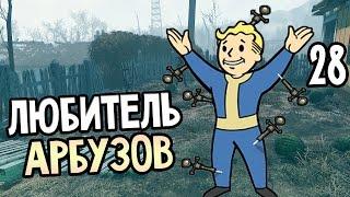 Fallout 4 Прохождение На Русском 28 ЛЮБИТЕЛЬ АРБУЗОВ