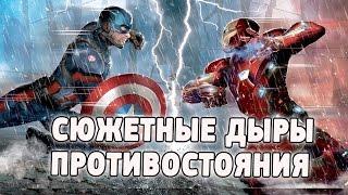 Сюжетные дыры в Первый Мститель: Противостояние / Гражданская война