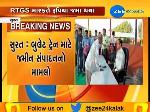 Surat : Compensation of Bullet train land credited in farmers account|Zee24Kalak Mp3