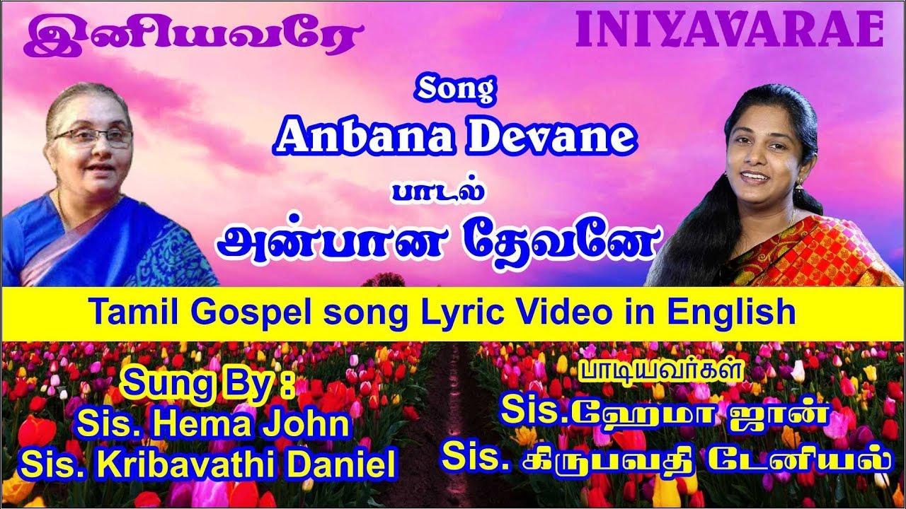 Anbana Devane||New Tamil Gospel Lyric Video|| Hema John,Kirubavathy Daniel  || Swaroop Krishnan||JDMM