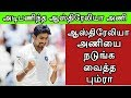 ஆஸ்திரேலியாவை நடுங்க வைத்த பும்ரா   India VS Australia   Jasprit Bumrah   Kohli Whatsapp Status Video Download Free