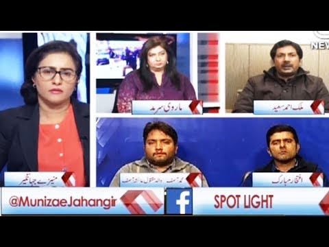 Spot Light - 10 January 2018 - Aaj News