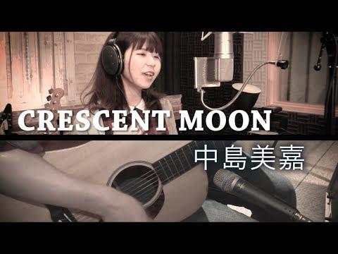 CRESCENT MOON / 中島美嘉 【歌詞付きカバー】by GBG mp3