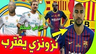 برشلونة يتحرك لضم صفقة ثانية من اشبيلية■عرض ضخم لهاري كين من مدريد■كانتي في صفقة تبادلية الى برشلونة