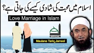 LOVE Marriage in Islam by Molana Tariq Jameel Latest Bayan 1 December 2017