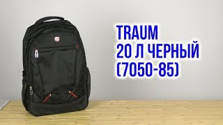 Розпакування Traum 20 л Чорний 7050-85