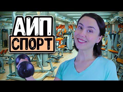 Спорт, физическая активность, вес и аутоиммунный протокол