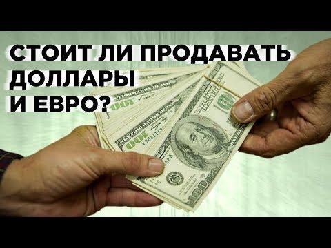 Доллар и евро: стоит ли сейчас продавать валюту? Свежий прогноз рубля