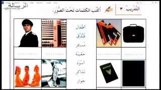 81 УРОК. 1 ТОМ. Арабский в твоих руках.