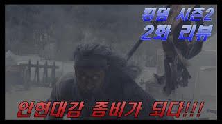 안현대감 좀비가 되다!!! (넷플릭스 드라마 [킹덤 시…
