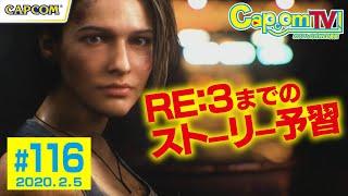 必見!ストーリー予習!『バイオハザード RE:3』カプコンTV!#116