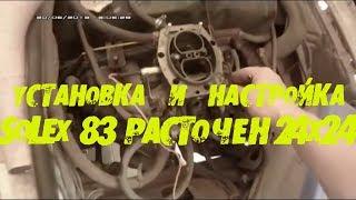 расточенный карбюратор Solex 83  на  24х24