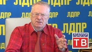 Жириновский: ЛДПР против повышения пенсионного возраста!