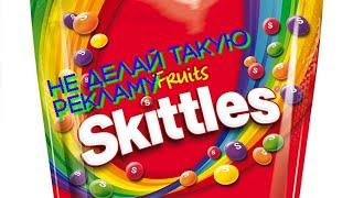 Как нужно делать рекламу Skittles