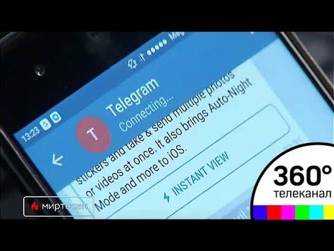 В Кремле прокомментировали блокировку Telegram - МТ