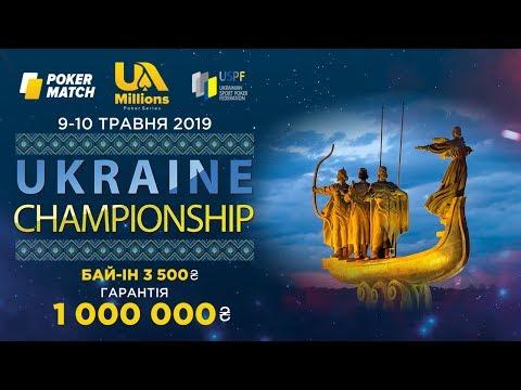 LIVE | POKER Ukraine Championship 2019