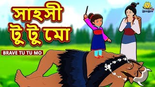 সাহসী টু টু মো - Brave Tu Tu Mo | Rupkothar Golpo | Bangla Cartoon | Bengali Fairy Tales |Koo Koo TV