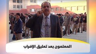 المعلمون بعد تعليق الإضراب