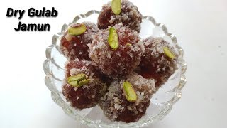 ರುಚಿಯಾದ ಡ್ರೈ ಗುಲಾಬ್ ಜಾಮೂನ್ ಮಾಡಿ ನೋಡಿ | Dry Gulab Jam Recipe in Kannada| Easy Dry Jamun Recipe