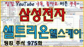 [대박종목] 삼성전자, 셀트리온헬스케어 - 주식 팅킹 …