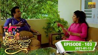 Sihina Genena Kumariye | Episode 104 | 2021-01-17 Thumbnail