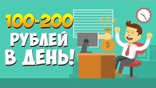 Как Легко Заработать Школьнику в Интернете без Вложений и Рисков - Заработок на Автомате!