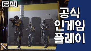 [공식] 레인보우식스 익스트랙션 게임플레이 & 소개