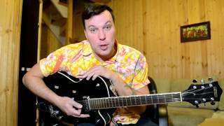 Как играть рок-н-ролл на гитаре. Часть 2. Разбор ритма.