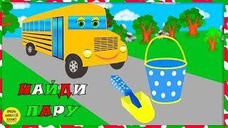 Автобус Лучик – найди пару? Развивающие мультики про машинки для детей