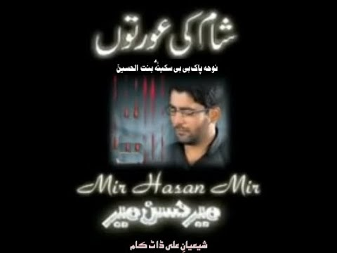 Shaam Ki Aurton Aik Vaada Karo - Mir Hasan Mir Nohay 2008.