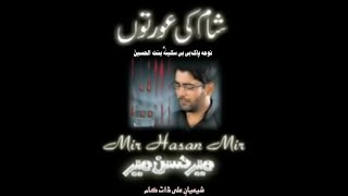Shaam Ki Aurton Aik Vaada Karo - Mir Hasan Mir Nohay 2008.flv
