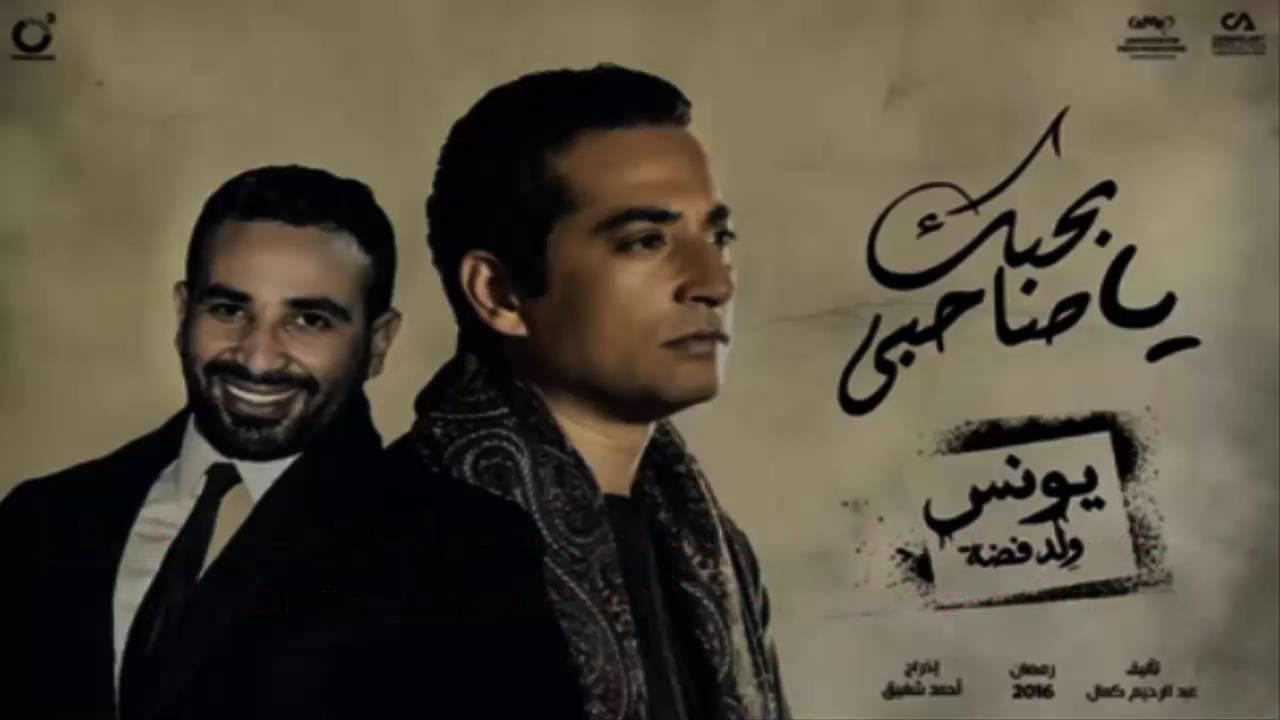 كلمات اغنية بحبك يا صحبي احمد سعد من مسلسل يونس ولد فضة رمضان 2016