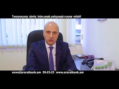 Գարնանային ակցիա գործարար կանանց համար  Httpswww Araratbank Amnewsview