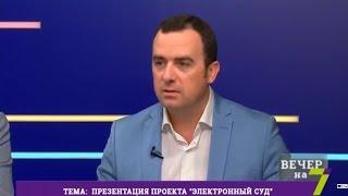 Презентация проекта 'Электронный суд'