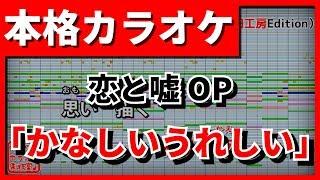 【フル歌詞付カラオケ】かなしいうれしい【恋と嘘OP】(フレデリック)【野田工房cover】