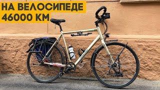 46000 километров на велосипеде! Вот это настоящий путешественник