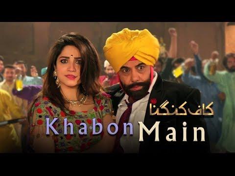 Song: Khabon Main | Kaaf Kangana | Neelum Munir | Sami Khan | ARY Films