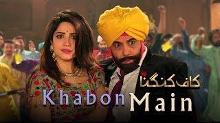 Download Song: Khabon Main   Kaaf Kangana   Neelum Munir   Sami Khan   ARY Films