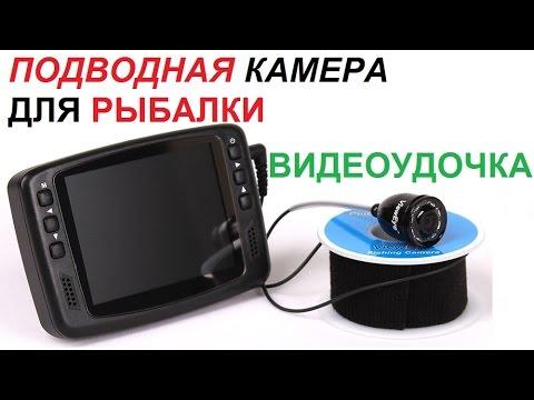 Подводная видеокамера для рыбалки Eyoyo, ViewEye, Ranger, Fisher. Видеоудочка для зимней рыбалки.