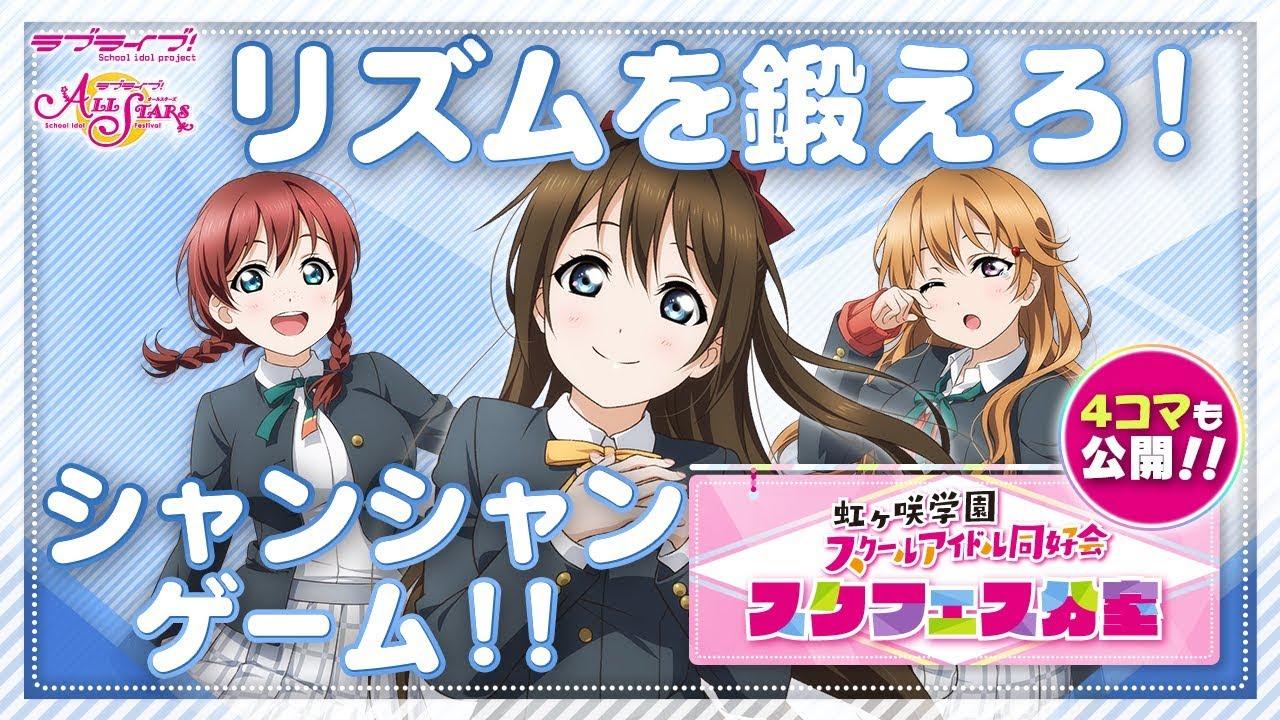 【虹ヶ咲学園スクールアイドル同好会】スクフェス分室動画企画「シャンシャンゲーム!」