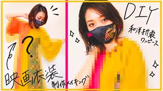 【お知らせ】短編映画の衣装を作りました🎬✨和風ワンピース作り👘DIY・くまみき手芸部#31