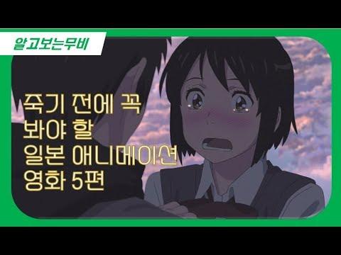 죽기전에 꼭 봐야할 일본 애니메이션 영화 5편